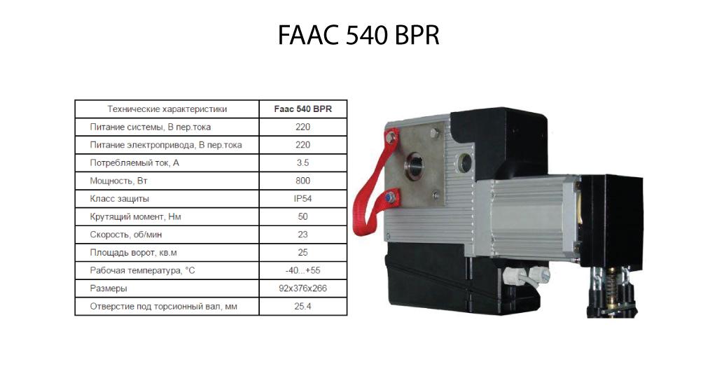 Автоматика для промышленных ворот FAAC 540BRP - купить по выгодной цене