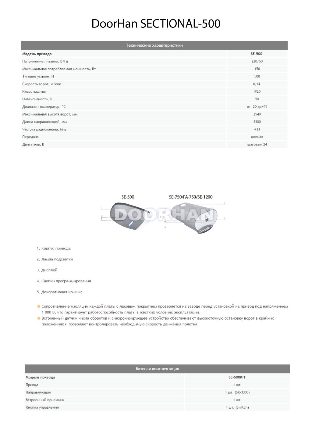 Автоматика для  гаражных секционных ворот DoorHan Sectional-500 - Технические характеристики